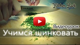 Шинковать. Учимся шинковать. Легенькая кухня(https://vk.com/lightkitchen https://www.instagram.com/legenkyroman/ https://www.facebook.com/rawkithen http://www.facebook.com/groups/rawcuisine/ Шинкуй ..., 2014-09-25T17:23:04.000Z)