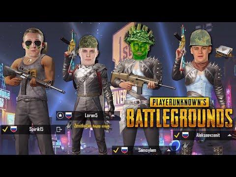 "PUBG : ""Zenit-Kazan"" Edition! PlayerUnknown's Battlegrounds Mobile | ПАБГ : ""Зенит-Казань"""