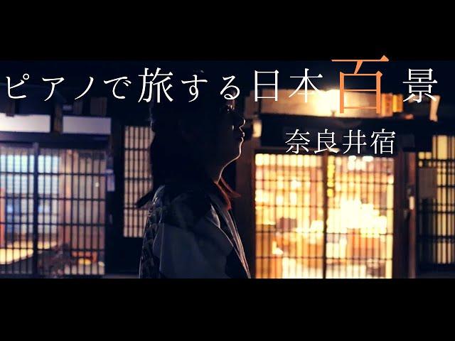 歴史ある宿場町「奈良井宿」でピアノを演奏してみると? ピアノで旅する日本百景【浮世音】 Vol.45 山地真美 / 長野県 奈良井宿