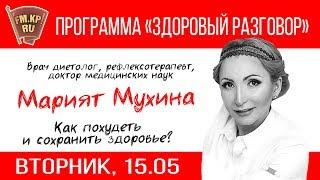 """""""Здоровый разговор"""" с Марият Мухиной (сеть клиник  """"Оригитея"""")"""