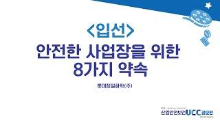 안전보건원칙 롯데정밀화학여천협의회