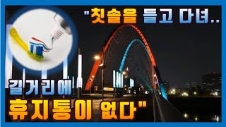 """[중국] """"신기한 한국인들.."""" ▷ """"한국과 한국인들의 청결에 대해 이야기해보자"""" - 길거리/가정/개인"""
