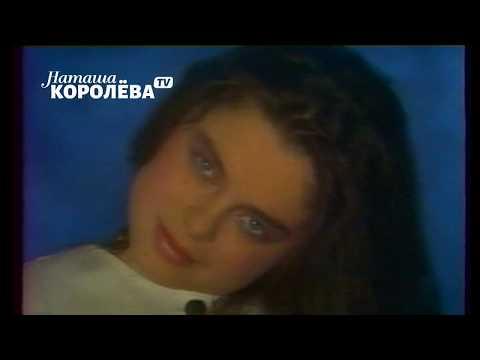 Смотреть клип Наташа Королева И Игорь Николаев - Котёнок
