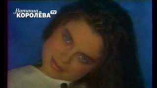 Наташа Королева и Игорь Николаев - Котёнок (клип) 1991 г.