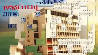 Publication Date: 2018-01-24 | Video Title: 40周年校慶盆菜宴回顧 - 歷史篇