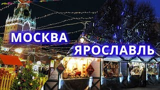 Ярославль vs Москва. Кто лучше готов к Новому году?