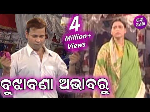 Sad Song Bujhabana Abhabaru (ବୁଝାବଣା ଅଭାବରୁ) || Dukha Deigala Daradi Bandhu