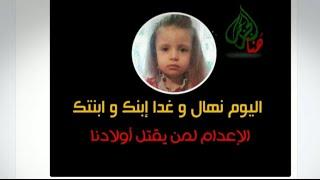 انتشار ظاهرة اختطاف الأطفال في الجزائر