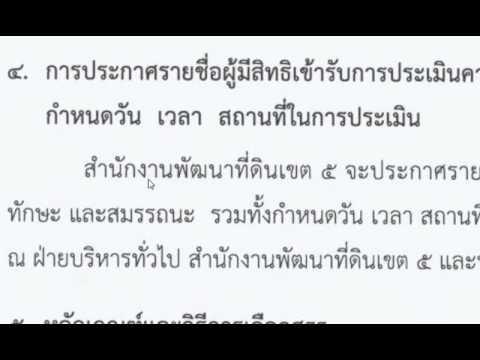 กรมพัฒนาที่ดิน เปิดรับสมัครสอบพนักงานราชการ 15 ก.พ. -19 ก.พ. 2559
