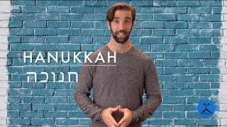 Hanukkah Words Pronounced!