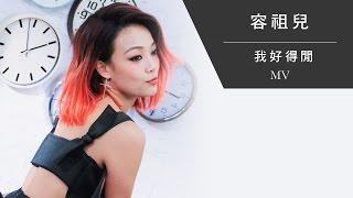 容祖兒 Joey Yung《我好得閒 Available》[Official MV]