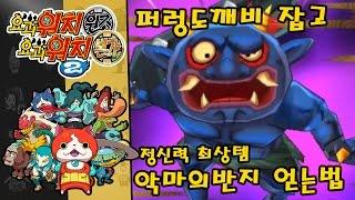요괴워치2 원조 본가 신정보 & 공략 - 퍼렁도깨비 잡고 악마의반지 얻는법 [부스팅TV] (3DS / Yo-kai Watch 2)