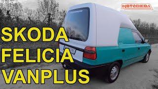 Skoda Felicia Vanplus - lekcja krojenia chleba - MotoBieda