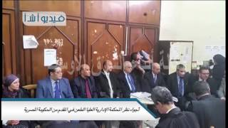 بالفيديو المحامين في انتظار حكم المحكمة الادارية العليا في قضية تيران وصنافير