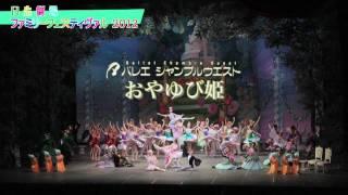 2012年8月 東京日比谷 日生劇場において バレエ「おやゆび姫」が上演さ...