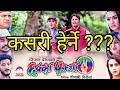 Download Video Chhaka panja 2 leaked    yes/no    MP4,  Mp3,  Flv, 3GP & WebM gratis