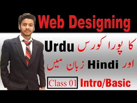 Web Designing Full Course In Urdu / Hindi Language Class 1 Intro and Basic    Wasi