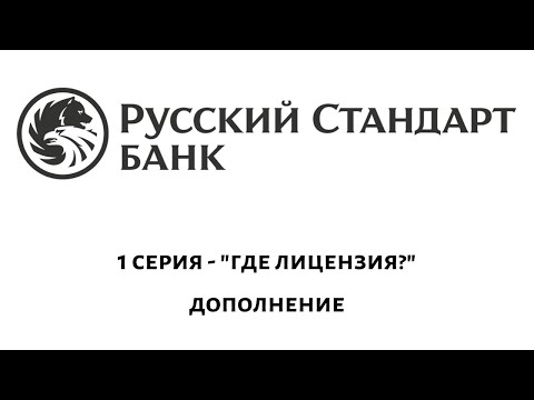 Поход в банк русский стандарт кратко.