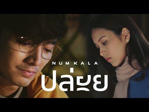 ฟังเพลง - ปล่อย หนุ่ม กะลา Num Kala - YouTube