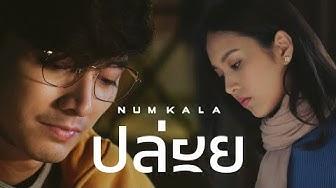 ปล่อย - NUM KALA「Official MV」