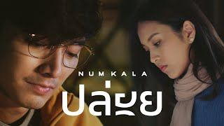 ปล่อย-num-kala「official-mv」