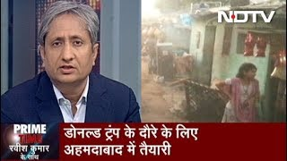 Prime Time With Ravish, Feb 13, 2020 | Ahmedabad Poverty Being Masked From Donald Trump's View?