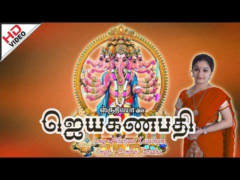 Skanda guru kavasam lyrics in tamil