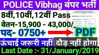 Sarkari naukari| latest govt Job 2019| Rojgar samachar | 10th/12th Pass jobs