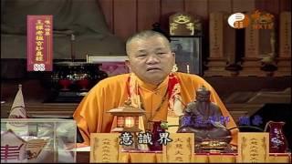 【王禪老祖玄妙真經088】| WXTV唯心電視台