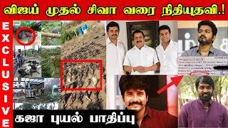 Gaja Cyclone Relief Celebrities Funds Details | tamil news | gaja cyclone