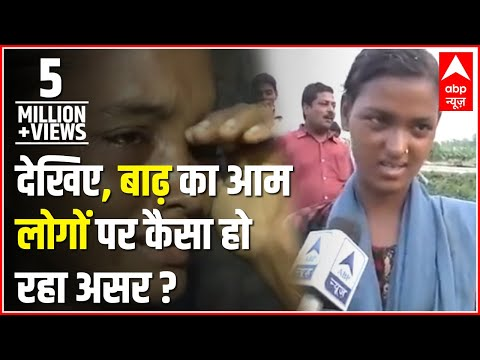 Ground Report from Bihar: ABP News correspondent steps in flood water to report sufferings