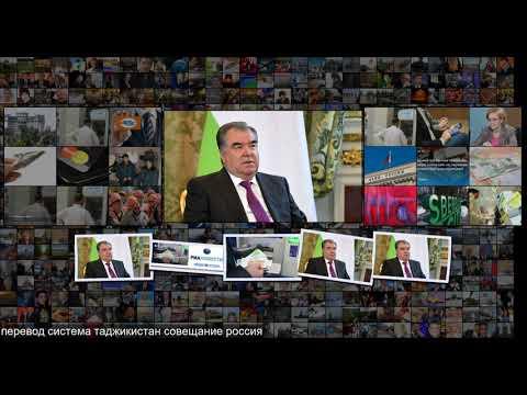 Ъ денежные переводы в Таджикистан могут остановиться 3 декабря