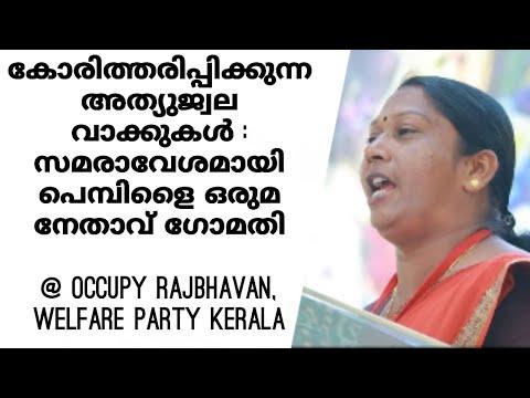 കോരിത്തരിപ്പിക്കുന്ന അത്യുജ്വല വാക്കുകൾ : സമരാവേശമായി പെമ്പിളൈ ഒരുമ നേതാവ് ഗോമതി @ Occupy Rajbhavan