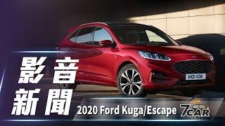 【影音新聞】2020 Ford Kuga/Escape|新增油電車型 渦輪動力再提昇