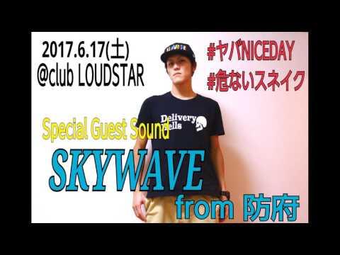 SKYWAVE SOUND from防府 2017.6.17(土)@club LOUDSTAR #ヤバNICEDAY #危ないスネイク イベント告知動画