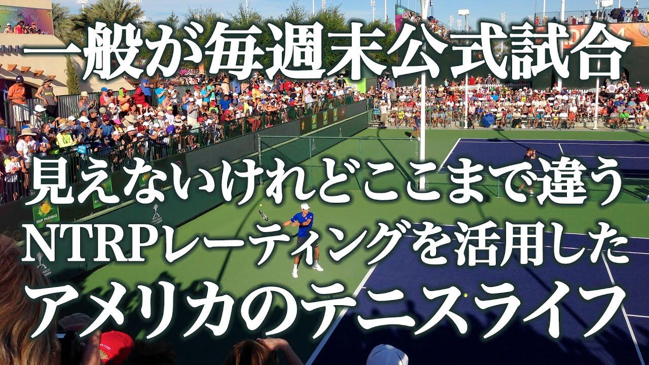 アメリカのテニスレーティングNTRPはアメリカでどう活用されているか?!NTRPとUSTAリーグ&トーナメント・カリフォルニア州ロサンゼルスでの例
