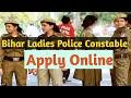 Apply Online Bihar Ladies Police Constable 2020 | step by step