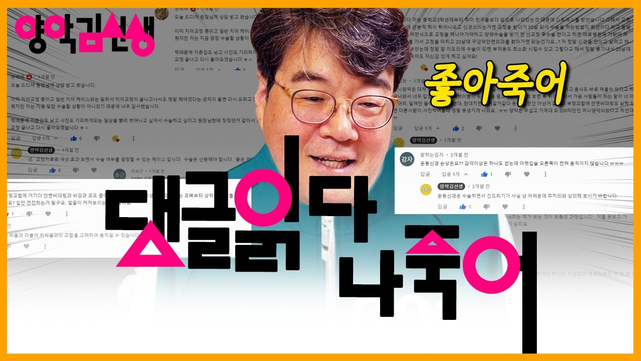 벌써 2주년! 부캐 유튜버 양악김선생이 읽어주는 댓글읽기
