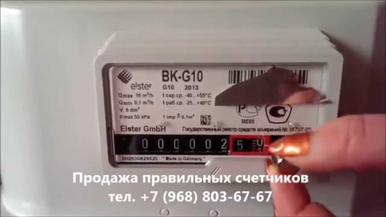 Остановка газового счетчика ВК G6, G4, G10, G16 пленкой. +7 917 .
