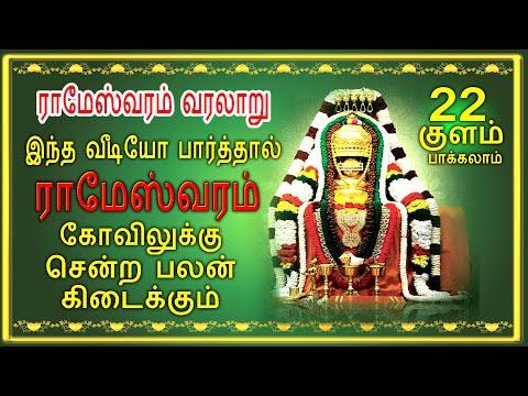 ராமேஸ்வரம் கோவில் ரகசியம் (ஸ்ரீ ராமநாத கோவில்) Rameswaram Tamil