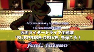仮面ライダードライブ OP「SURPRISE-DRIVE」をギターで弾いてみた(ご本人登場!)
