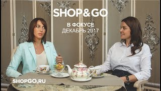 SHOP&GO В фокусе Муза Батурина Декабрь 2017