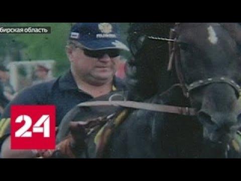 """Почему новосибирского полицейского прозвали """"непотопляемым Титаником"""" - Россия 24"""