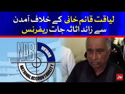 Income Beyond Reference Case against Liaquat Qaim Khani