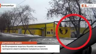 На Вторчермете водитель Hyundai на скорости протаранил ворота фабрики кукурузных палочек(, 2014-11-20T14:15:10.000Z)