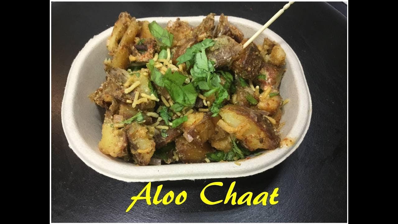 aloo chaat recipe I आलू चाट कैसे बनाएं I Vid#161 I