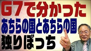 髙橋洋一チャンネル 第191回 G7で分かった中国包囲網とこれからの予測