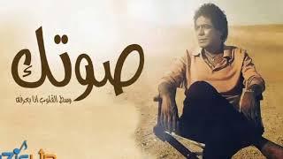 اغنية صوتك - محمد منير - بدون موسيقى - صوت فقط - فوكال