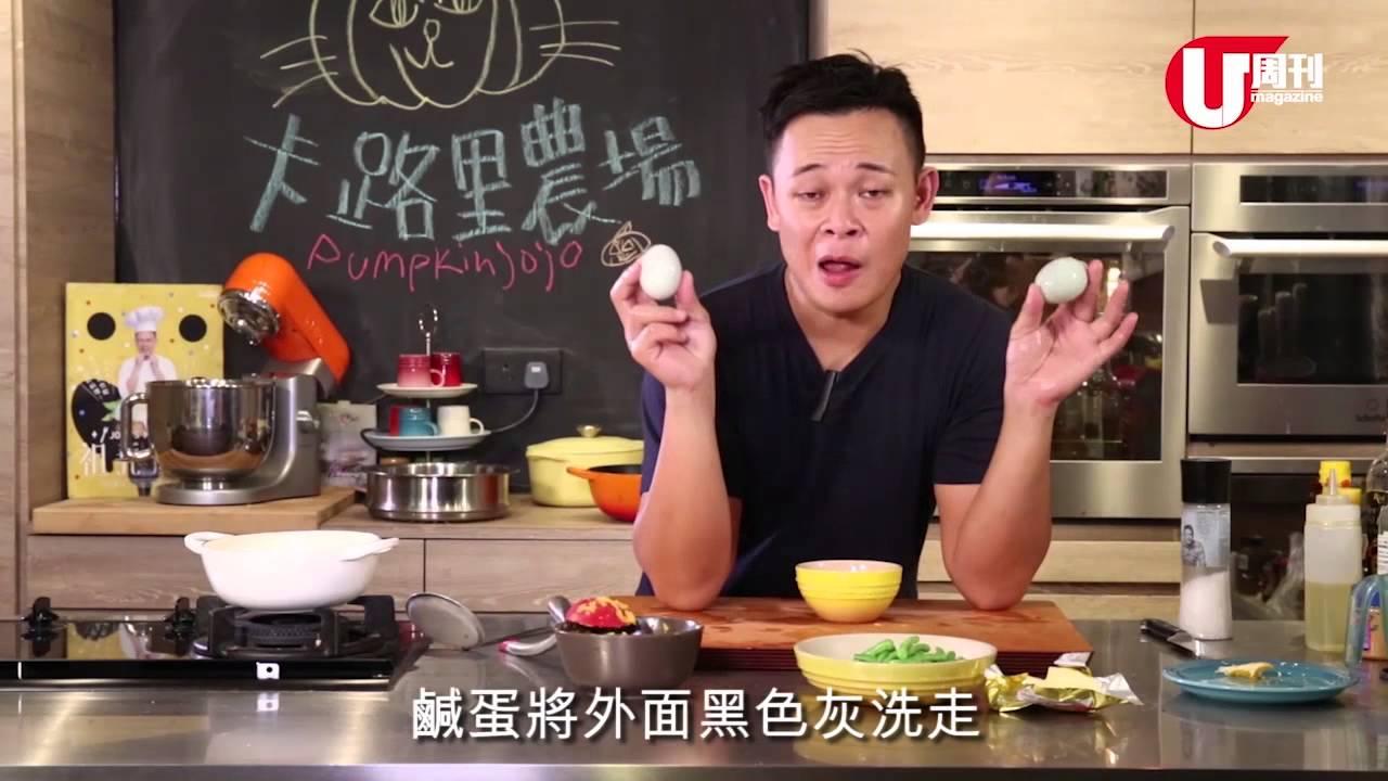 梁祖堯 Joey's Kitchen - 霹靂黃金豆角 (U Magazine Issue 519) - YouTube