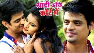 कब शादी करेके कोर्ट में - Kab Shaadi Kareke Court Me - Sushant Singh - Bhojpuri Hit Songs 2017